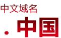 国际中文域名