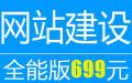 北京网站建设公司_环宇网络